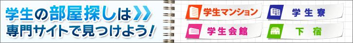 学生賃貸情報サイトを紹介