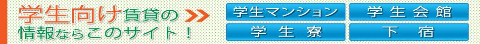 学生向け賃貸情報のポータルサイト紹介