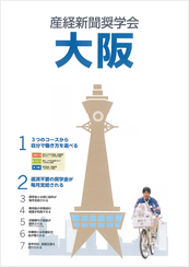 産経新聞奨学会(大阪)