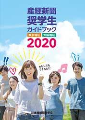 産経新聞は、新聞社では初めての奨学生制度を創設しました。